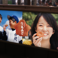 Minami and Tennoji.